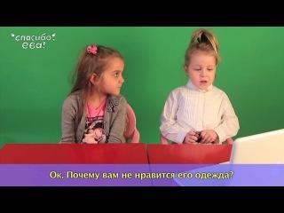 Что дети думают о Гуфе